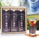 【お中元】アイスコーヒー 3本ギフトBOXセット♪【送料無料】1000ml×3本(マイルド ×3本) お中元 御中元 リキッド珈…