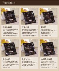 【メール便】オリジナルブレンドコーヒードリップパック6種類お試しセット