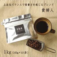 【オリジナルコーヒーブレンド】貴婦人300g