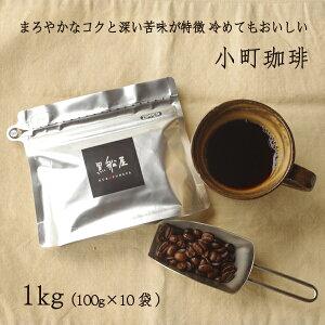【割引クーポン配布】【小町珈琲 1kg】送料無料 オリジナルブレンドコーヒー 珈琲豆 コーヒー豆 黒船屋