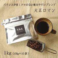 コーヒー豆大正ロマン1kgオリジナルコーヒーブレンド