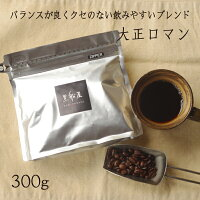 【オリジナルコーヒーブレンド】大正ロマン300g