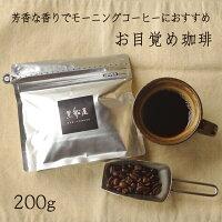 【オリジナルコーヒーブレンド】お目覚め珈琲200g