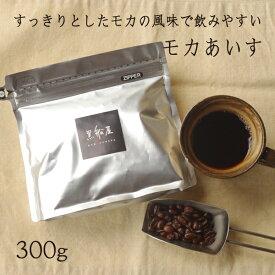 【割引クーポン配布】モカあいす (300g) オリジナルブレンドコーヒー 珈琲豆 ブラック