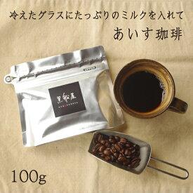【割引クーポン配布】あいす珈琲 (100g) オリジナルブレンドコーヒー 珈琲豆 ブラック アイスコーヒー