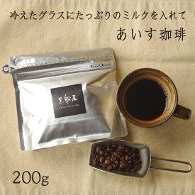 【割引クーポン配布】あいす珈琲 (200g) オリジナルブレンドコーヒー 珈琲豆 ブラック アイスコーヒー