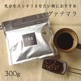 【割引クーポン配布】コーヒー豆 グァテマラ 300g ストレートコーヒー 珈琲豆 ブラック