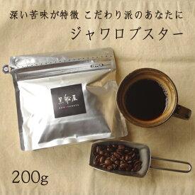 【割引クーポン配布】ジャワロブスター (200g) ストレートコーヒー 珈琲豆 コーヒー豆 ブラック