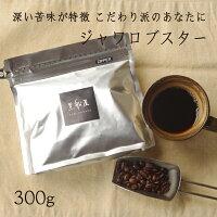 【ストレートコーヒー】ジャワロブスター300g