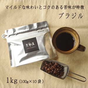 【割引クーポン配布】コーヒー豆 ブラジル 1kg 送料無料 ストレート 珈琲豆 ブラック 黒船屋