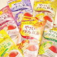 【メール便3個までOK】やさしいデカフェ紅茶