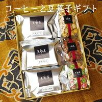 【お歳暮】老舗珈琲専門店のブレンドコーヒー豆3種類と和のかわいいお菓子3種ギフトBOXセット♪ラッピングのし熨斗対応即納