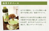 お家でつくる抹茶・ラテベース(275ml)アイス・ホットジュース抹茶ミルク抹茶ラテ抹茶オーレまっちゃSweetsスイーツ