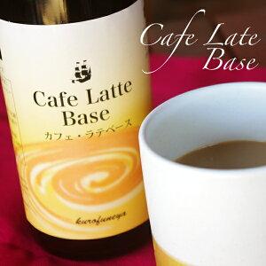 カフェラテベース アイス・ホットにも お家で本格的なカフェラテが簡単に作れちゃう コーヒー カフェオレ コーヒー牛乳 豆乳 ラテ カフェ おうちカフェ おうち時間 珈琲