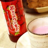 お家でつくるとちおとめの苺ミルク(275ml)