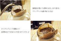 オリジナルブレンドコーヒードリップパック12個(6種類×2個)セット♪ギフト/珈琲/コーヒー/簡単/ドリップ