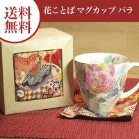 【敬老の日】花かいろう飯碗・湯呑山茶花(天宝箸付)ギフトBOX入り♪赤/和藍/美濃焼/和食器/食器/贈り物