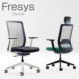 【P5倍18日まで】くろがね オフィスチェア フレシス FS100BF 肘なし ランバーサポート付き ブラックベース 背メッシュ 座面5色 メッシュチェア タスクチェア fresys 事務椅子 ワークチェア