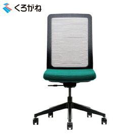 【P5倍18日まで】くろがね オフィスチェア フレシス FS100BF 肘なし ブラックベース 背:メッシュ 5色 メッシュチェア タスクチェア fresys 事務椅子 ワークチェア