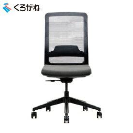 【P5倍18日まで】くろがね オフィスチェア フレシス FS101BF 肘なし ランバーサポート付き ブラックベース 背メッシュ 5色 メッシュチェア タスクチェア fresys ワークチェア 事務椅子