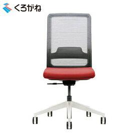【P5倍18日まで】くろがね オフィスチェア フレシス FS101WF 肘なし ランバーサポート付き ホワイトベース 背メッシュ 5色 メッシュチェア タスクチェア fresys 事務椅子 ワークチェア