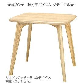 『ちょとオシャレ家具』ダイニングテーブル コンパクト 幅80cm 天然木アッシュ 長方形テーブル カフェ カフェテーブル ダイニング モダン シンプル デザイン ナチュラル 北欧 食卓 机 木製 CL-816TNA 東谷