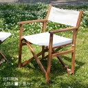 『ちょとオシャレ家具』「パティオ ディレクターチェア」 NX-601 折畳みチェア 天然木(アカシア) オイル仕上げ チェアー 完成品 折りたたみ 椅子 イス 持ち運び アウトドア ガーデンファニチャ