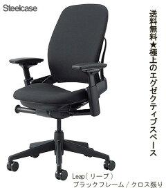 オフィスチェア スチールケース リープ ブラックフレーム クロス張り 18色 肘付き LEAP10100APVP Steelcase LEAP オフィス家具 いす パソコンチェア ワークチェア デスクチェア リクライニング 腰痛 疲れにくい
