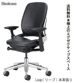 【レジェンド】Steelcase LEAP(リープチェア) オフィスチェア K-46216179CS/L107 肘付き 本革張りオフィスチェアー イス 椅子 オフィス家具 いす パソコンチェア ワークチェア デスクチェア リクライニング 腰痛 疲れにくい おしゃれ