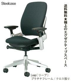 【働き方改革チェア】Steelcase LEAP(リープチェア) オフィスチェア K-46216179P/6249 13色 クロス張り プラチナフレーム 肘付き イス 椅子 オフィス家具 いす パソコンチェア ワークチェア デスクチェア リクライニング 腰痛 疲れにくい