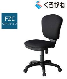 くろがね オフィスチェア FZC16型 肘無し SOHOチェア 学習チェア パソコンチェア ブラック/ネイビー/ブラウン コンパクト PCチェア OAチェア デスクチェア イス リクライニング 事務椅子