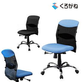 【アウトレット 在庫限り】くろがねオフィスチェア ランバーサポート付き FZR31型 低反発ウレタン パソコンチェア コンパクト PCチェア OAチェア デスクチェア 椅子 イス チェアー 事務椅子
