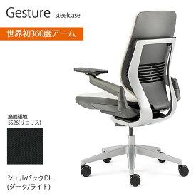 Steelcase Gesture ジェスチャー シェルバック型 ダークシェル/ライトフレーム 442A30DL オフィスチェア 肘付き 11色 座面クロス 360度可動アーム パソコンチェア リクライニング 腰痛 疲れにくい おしゃれ くろがねっと