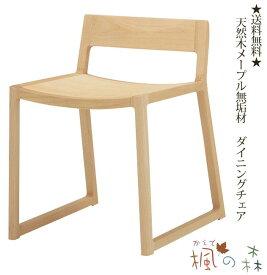 【送料無料】ダイニングチェア ダイニングチェアー チェア 椅子 イス テーブル 軽量 リビング 木製 ウッドダイニング 天然木 北欧 無垢 食卓 モダン おしゃれ 幅48cm 天然木 座面板 3.8kg 片手で持てる 特殊塗装加工 KMC-535 楓の森シリーズ ミキモク