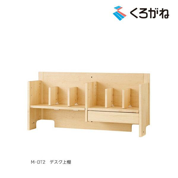 【アウトレット 訳あり】くろがね学習机 リベプルシリーズ デスク上棚 天然木メイプル材 幅94cm M-DT2