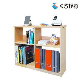 くろがね学習机 使いやすい2段書棚 ラック/シェルフ メイプル材 リベプルシリーズ M-CDT2 幅95cm×高さ73cm 天然木 完成品 書棚 【アウトレット 在庫限り】学習デスク