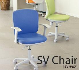 【優秀な事務イス】 肘付き シンプルで使いやすい くろがね オフィスチェア SVチェア パソコンチェア PCチェア OAチェア デスクチェア リクライニング 椅子 イス チェアー コンパクト シンプル ワークチェア 12色 SV110F【new_d19】