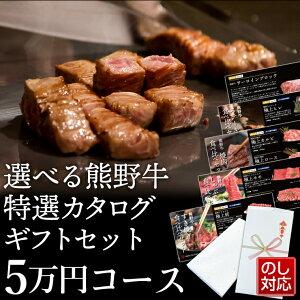 【送料無料】厳選 熊野牛カタログギフト券 5万円コース | 父の日 お肉 高級 ギフト プレゼント 贈答 自宅用 まとめ買い