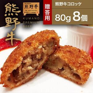 【敬老の日】熊野牛コロッケ80g 8個入り【送料無料】