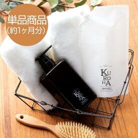 【KUROHA】発酵黒髪シャンプー 380ml(オリジナルボトル付) オールインワンシャンプー ボタニカル 白髪 シャンプー パサつき ヘアケア 白髪ケア 潤い ツヤ