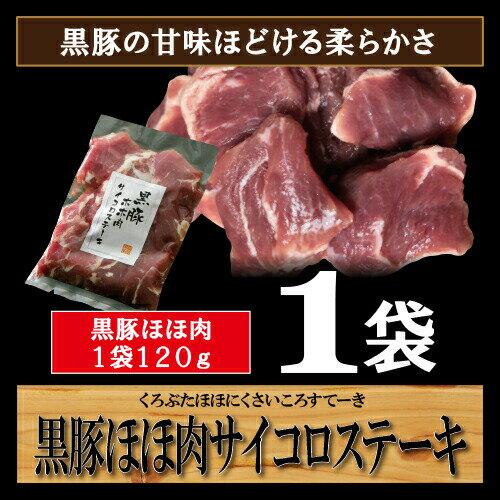 【黒豚サイコロステーキ】かごしま黒豚 /サイコロステーキ/ 豚肉 ほほ肉 黒豚 豚 ぶた おつまみ 【RCP】