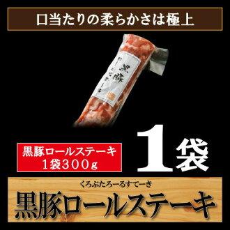 돼지고기 스테이크/흑 돼지 롤 스테이크/약 300g