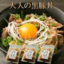 豚丼 豚丼の具 3袋セット 豚肉 黒豚 /豚丼3/送料無料 丼