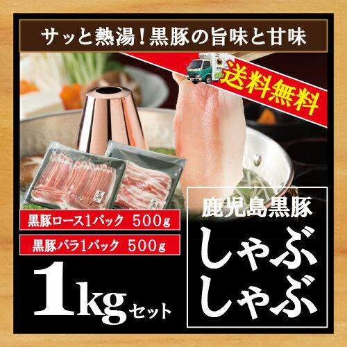 /黒豚しゃぶしゃぶ肉セット1kg/ 豚肉 ロース肉500g バラ肉500g