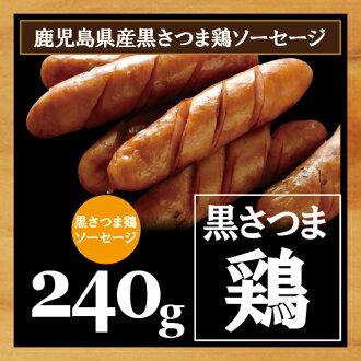 供黑satsuma雞香腸禮物業務使用的香腸約240g