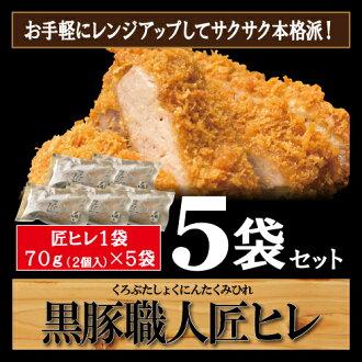 黑猪鳍炸肉排炸猪排猪肉(油风格济)5袋安排炸猪排at-h5-c1