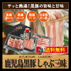The / gift set which is absorbed in gift present しゃぶ black pork loin しゃぶ rose しゃぶ chuck しゃぶ / black pig しゃぶ from Kagoshima in Father's Day