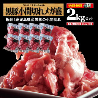 Running out of pig top pig top pork beating down the opponent's bamboo sword and giving him a men black pig Kagoshima / black pig top 8/ 2 kg niku-koma-c7 between the Father's Day pork 2 kg pig small for business use