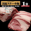 It is sirloin wall thickness limit 200g/ black pig extremity / in sirloin steak source pork lid extremity Kagoshima 200 g gift Kagoshima black pig in a present steak gift black pig in Father's Day