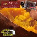 お中元 安納芋 冷凍 焼き芋 種子島 あんのういも 焼きいも 芋 レンジ 500g/安納芋1袋/
